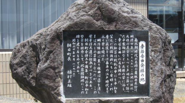 幸若舞発祥の地石碑