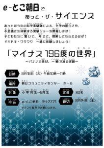 サイエンス小学校1~3年配布用_page-0001 (1)
