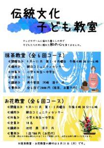伝統文化子ども教室_page-0001