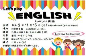 楽しい英語